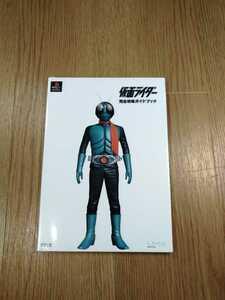 【B1360】送料無料 書籍 仮面ライダー 完全攻略ガイドブック ( PS1 プレイステーション 攻略本 B5 空と鈴 )
