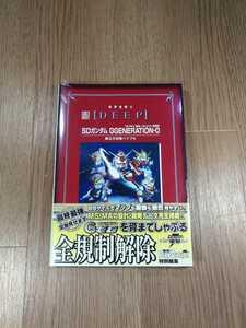 【B1365】送料無料 書籍 SDガンダム GGENERATION-0 超完全攻略バイブル ( PS1 プレイステーション 攻略本 B5 空と鈴 )