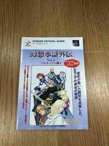 【B1373】送料無料 書籍 幻想水滸外伝 Vol.1 ハルモニアの剣士 ( PS1 プレイステーション 攻略本 B5 空と鈴 )