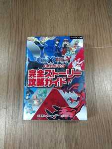 【B1387】送料無料 書籍 ポケットモンスター X・Y 公式ガイドブック 完全ストーリー攻略ガイド ( ニンテンドーDS 攻略本 空と鈴 )