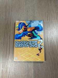 【B1406】送料無料 書籍 バトルネットワーク ロックマンエグゼ2 公式ガイドブック ( GBA ゲームボーイアドバンス 攻略本 空と鈴 )