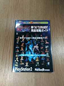 【B1419】送料無料 書籍 鉄拳タッグトーナメント完全攻略ガイド ( PS2 プレイステーション 攻略本 B5 空と鈴 )