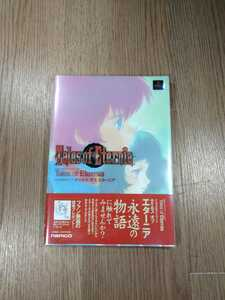 【B1425】送料無料 書籍 テイルズオブエターニア ナムコ公式ガイドブック ( PS1 プレイステーション 攻略本 B5 空と鈴 )