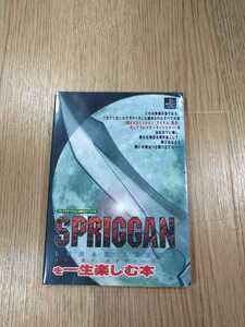 【B1435】送料無料 書籍 スプリガンルナヴァースを一生楽しむ本 ( PS1 プレイステーション 攻略本 空と鈴 )
