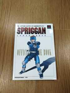 【B1436】送料無料 書籍 スプリガンルナヴァース 公式ガイドブック ( PS1 プレイステーション 攻略本 空と鈴 )
