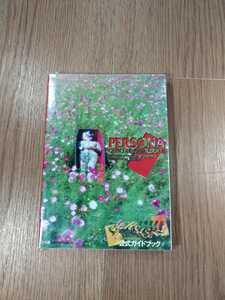 【B1446】送料無料 書籍 女神異聞録ペルソナ 公式ガイドブック ( PS1 プレイステーション 攻略本 PERSONA 空と鈴 )