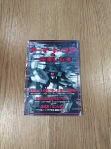 【B989】送料無料 書籍 アーマード・コアを一生楽しむ本 ( PS1 プレイステーション 攻略本 空と鈴 )