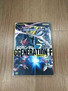 【B1471】送料無料 書籍 SDガンダム GGENERATION-F 攻略ガイド ( PS1 プレイステーション 攻略本 空と鈴 )