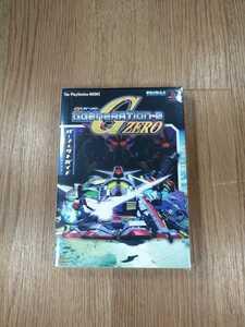 【B1472】送料無料 書籍 SDガンダム GGENERATION-0 パーフェクトガイド ( PS1 プレイステーション 攻略本 ZERO 空と鈴 )