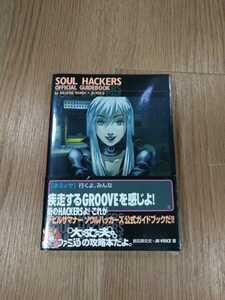 【B1477】送料無料 書籍 デビルサマナーソウルハッカーズ 公式ガイドブック ( PS1 プレイステーション 攻略本 空と鈴 )