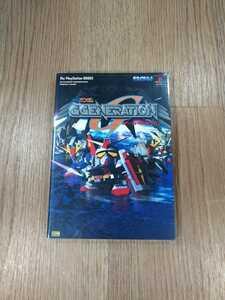 【B1481】送料無料 書籍 SDガンダム GGENERATION パーフェクトガイド ( PS1 プレイステーション 攻略本 空と鈴 )
