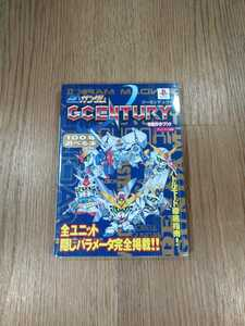 【B1482】送料無料 書籍 SDガンダム GCENTURY 攻略ガイドブック ( PS1 プレイステーション 攻略本 空と鈴 )