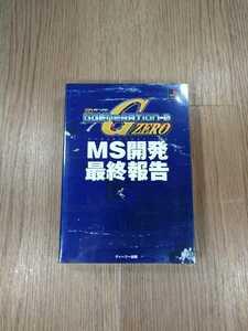 【B1485】送料無料 書籍 SDガンダム ジージェネレーション・ゼロ MS開発最終報告 ( PS1 プレイステーション 攻略本 空と鈴 )