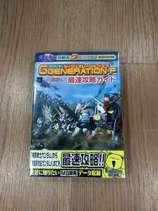 【B1486】送料無料 書籍 SDガンダム GGENERATION-F 最速攻略ガイド ( PS1 プレイステーション 攻略本 空と鈴 )