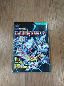 【B1488】送料無料 書籍 SDガンダム GCENTURY ジーセンチュリー ( PS1 プレイステーション 攻略本 空と鈴 )