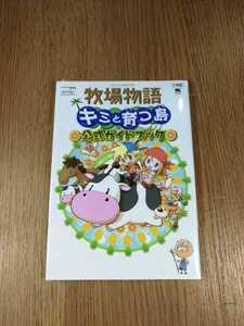 【B1501】送料無料 書籍 牧場物語 キミと育つ島 公式ガイドブック ( ニンテンドーDS 攻略本 空と鈴 )