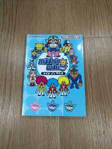 【B1542】送料無料 書籍 メイドインワリオ ( GBA ゲームボーイアドバンス 攻略本 空と鈴 )