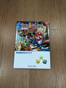 【B1544】送料無料 書籍 マリオパーティDS 任天堂公式ガイドブック ( ニンテンドーDS 攻略本 空と鈴 )