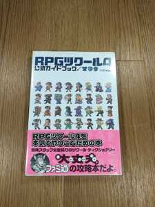 【B1550】送料無料 書籍 RPGツクール4 公式ガイドブック ( PS1 プレイステーション 攻略本 空と鈴 )