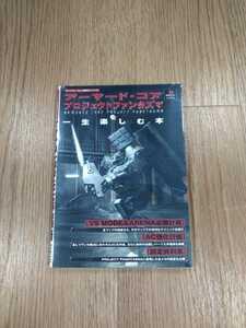 【B1553】送料無料 書籍 アーマード・コア ブロジェクトファンタズマを一生楽しむ本 ( PS1 プレイステーション 攻略本 空と鈴 )