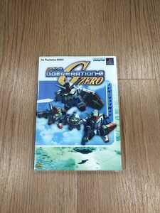 【B1660】送料無料 書籍 SDガンダム GGENERATION-0 ナビゲーションガイド ( PS1 プレイステーション 攻略本 空と鈴 )