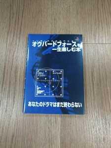 【B1673】送料無料 書籍 オウバードフォースを一生楽しむ本 ( PS1 プレイステーション 攻略本 空と鈴 )