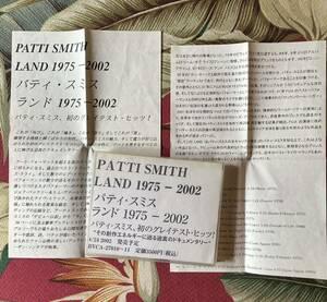 PATTI SMITH 国内 非売品 2カセット LAND 1975-2002 パティスミス Sample Promoの商品画像