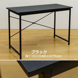 平机 木製 テーブル 作業机 作業台 幅110cm 奥行48cm 高さ75cm シンプル パソコンデスク オフィス 事務机 ワークデスク ブラック 新品