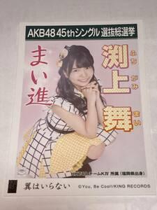 HKT48 AKB48 渕上舞 翼はいらない(45thシングル選抜総選挙)ポスター生写真
