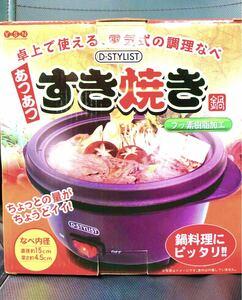 お一人様用 すき焼き鍋