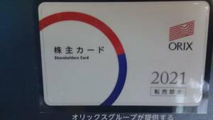 オリックス★株主優待カード★2021