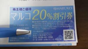 マルコ★20%割引券★期限2022年6月30日まで