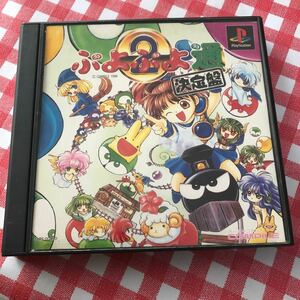 ぷよぷよ通 決定盤 PS1