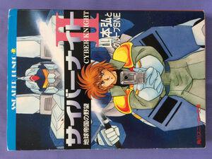 山本弘とグループSNE サイバーナイトⅡ 地球帝国の野望(角川スニーカー文庫)