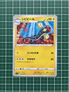 ★ポケモンカードゲーム ソード&シールド イーブイヒーローズ s6a #033 シビビール コモン「C」ポケカ★