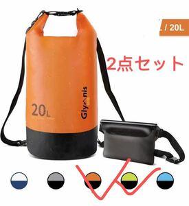 防水バッグ 防災バッグ 大容量 20L アウトドア用 水泳 海 温泉 キャンプ ビーチ お釣り防水ケース付き オレンジと緑