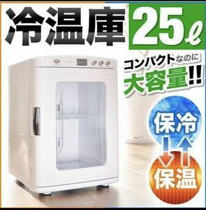 冷温庫 冷蔵庫 小型 車載 1ドア 25L 1年保証 AC DC ぺルチェ式 ミニ冷蔵庫 ポータブル カラー2色有り