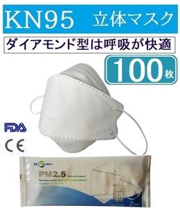 KN95マスク100枚 ダイアモンド形状 FDA認証 CE認証 柳葉型 折返し立体型 米国N95同等