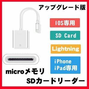 iPhone カードリーダー SD マイクロSD 両対応 Lightning 高速 最新 iOS14 対応
