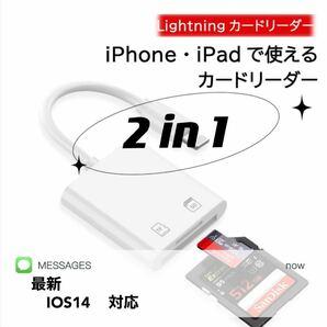 2in1 iphone SDカードリーダー iPhone iPad TFカード 写真 ビデオ 高速転送 OTG ios14 対応