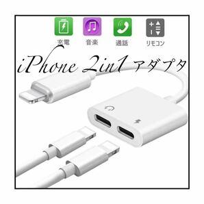 音楽 充電 同時 2 in 1 変換アダプタ iPhone iOS14対応