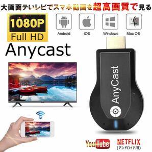 Anycast ドングルレシーバー HDMIアダプター 簡単接続 大画面 1080P 高画質 高速 無線 iOS14 対応