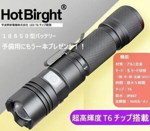 Hot Birght P50 Pro仕様ハンディライト CREE LED T6 チップ 超高輝度 1600ルーメン USB充電式 アルミ合金 防水 防災 自転車 停電対策 軽量
