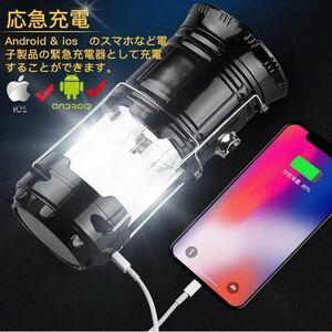 2個セット【color:ブラック】 充電式 LEDランタン 懐中電灯 ソーラーパネル搭載 2in1給電方法 防災携帯式