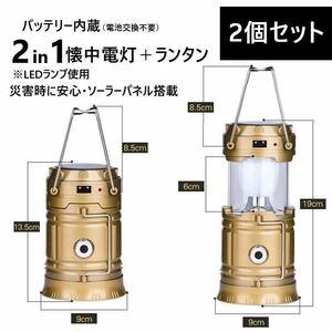 送料無料【color:ゴールド】 2個セット 充電式 LEDランタン 懐中電灯 ソーラーパネル搭載 2in1給電方法 防災携帯式