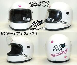 B-60ネーム入れOK! ヴィンテージ猫ちゃんデザインヘルメット★ホワイト