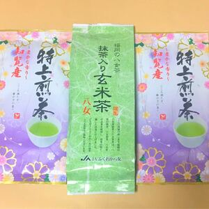 知覧茶×2袋◆八女茶抹茶入り玄米茶×1袋