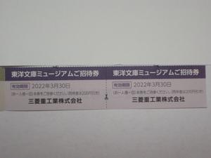 複数有 2枚迄◆東洋文庫ミュージアム ご招待券◆有効期限 2022年3月30日迄◆送料63円