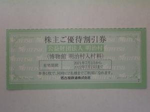 明治村 入村料 株主優待 割引券 2名分◆有効期限 2022.7.15迄◆送料63円