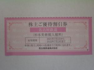 複数有◆杉本美術館 入館料 4名分 半額◆株主優待 割引券◆有効期限 2022.7.15迄◆送料63円